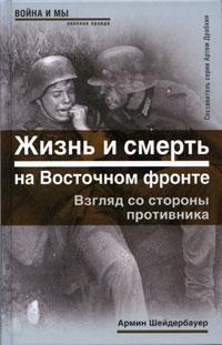 Жизнь и смерть на Восточном фронте. Взгляд со стороны противника