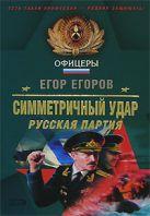 Егоров Е. - Симметричный удар. Русская партия' обложка книги