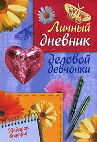 Личный дневник деловой девчонки Кузнецова Т.Е.