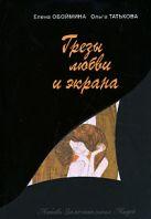 Обоймина Е.Н., Татькова О.В. - Грезы любви и экрана' обложка книги