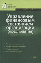 Власова В.М. - Управление финансовым состоянием организации (предприятия)' обложка книги