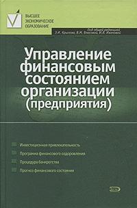 Управление финансовым состоянием организации (предприятия)