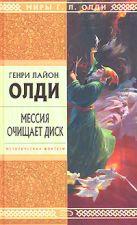 Олди Г.Л. - Мессия очищает диск' обложка книги