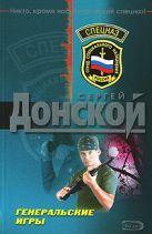 Донской С.Г. - Генеральские игры' обложка книги