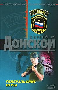 Генеральские игры Донской С.Г.