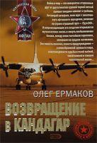 Ермаков О. - Возвращение в Кандагар' обложка книги