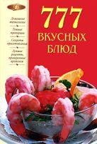 Родионова И.А. - 777 вкусных блюд' обложка книги