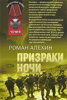 Алехин Р. - Призраки ночи' обложка книги