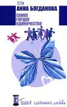 Богданова А.В. - Самое гордое одиночество' обложка книги