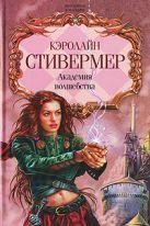 Стивермер К. - Академия волшебства' обложка книги