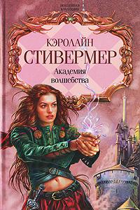 Академия волшебства Стивермер К.