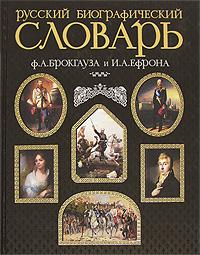 Русский биографический словарь Ф.А. Брокгауза и И.А. Ефрона