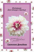Демидова С. - Интерьер для птицы счастья' обложка книги