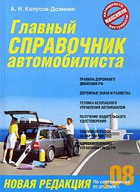 Главный справочник автомобилиста Копусов-Долинин А.И.