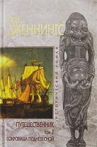 Дженнингс Г. - Путешественник: Том 2: Сокровища Поднебесной' обложка книги