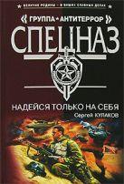 Кулаков С.Ф. - Надейся только на себя' обложка книги