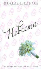 Уикхем М. - Невеста' обложка книги