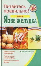Пчелинцева Н.М. - Питайтесь правильно при язве желудка' обложка книги