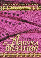 Максимова М.В. - Азбука вязания. Авторская методика обучения' обложка книги
