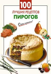 100 лучших рецептов пирогов Выдревич Г.С., сост.