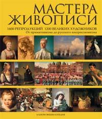 Мастера живописи: 1600 репродукций 1200 великих художников. От примитивизма до русского импрессионизма