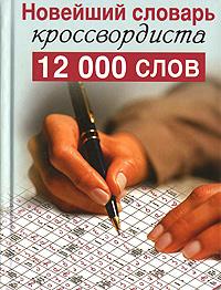 Новейший словарь кроссвордиста. 12000 слов