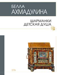 Шарманки детская душа Ахмадулина Б.А.