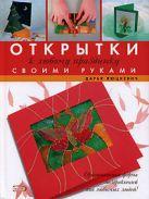 Люцкевич Д.А. - Открытки к любому празднику своми руками' обложка книги