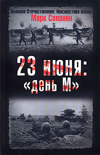 "23 июня: ""день М"""