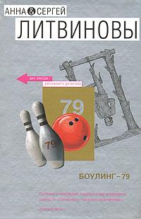 Боулинг-79