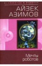 Азимов А. - Мечты роботов' обложка книги