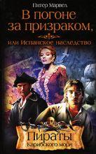 Марвел П. - В погоне за призраком, или Испанское наследство' обложка книги