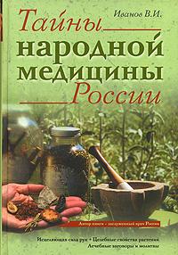 Иванов В.И. - Тайны народной медицины России обложка книги