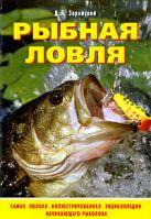 Зарайский Д.А. - Рыбная ловля' обложка книги