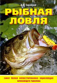 Рыбная ловля Зарайский Д.А.
