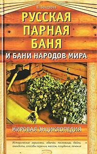 Русская парная баня и бани народов мира. Мировая энциклопедия