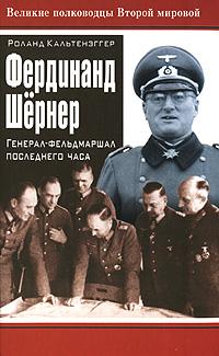 Великие полководцы Второй мировой