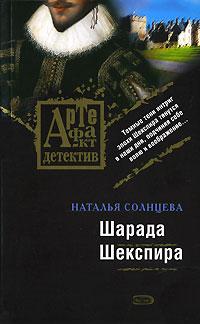 Шарада Шекспира: роман
