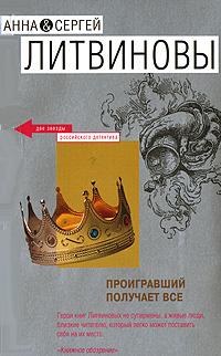 Проигравший получает все Литвинова А.В., Литвинов С.В.
