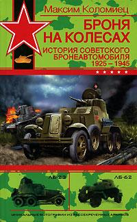 Броня на колесах. История советского бронеавтомобиля 1925 - 1945 гг.