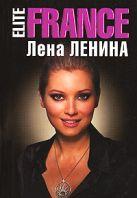 Ленина Л. - EliteFRANCE' обложка книги
