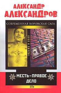 Месть - правое дело Александров А.А.