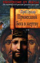 Пульвер Ю.Е. - Принесший Бога в жертву' обложка книги