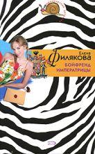 Филякова Е.Г. - Бойфренд императрицы' обложка книги