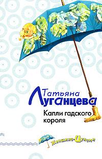 Капли гадского короля Луганцева Т.И.
