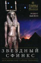 Бьювэл Р. - Звездный сфинкс: Космические тайны пирамид' обложка книги