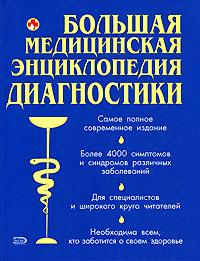Большая медицинская энциклопедия диагностики