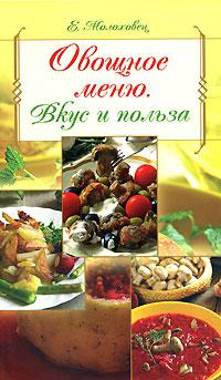Овощное меню. Вкус и польза