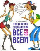 Мазуркевич С.А. - Популярная энциклопедия ВСЕ обо ВСЕМ' обложка книги