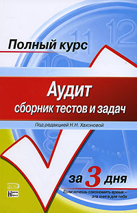 Аудит: сборник тестов и задач